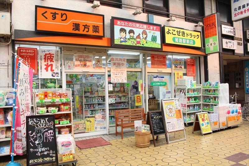 よこぜきドラッグ姫路駅前店の写真1枚目: