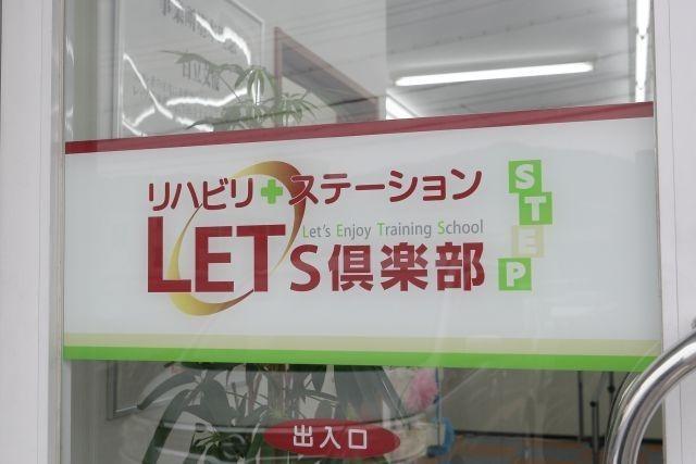 レッツ倶楽部京都御陵の画像