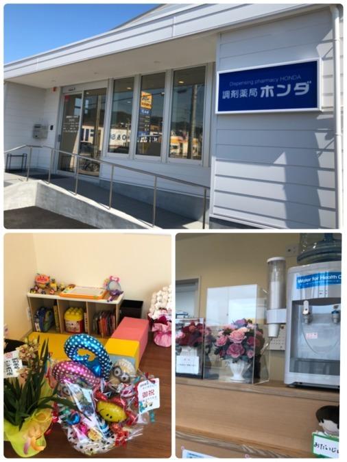 調剤薬局ホンダ 直川店の画像