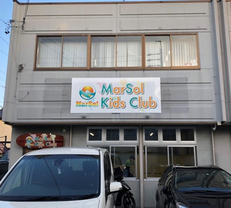 マルソルキッズクラブの画像