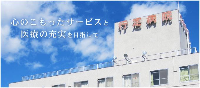 行定病院の画像