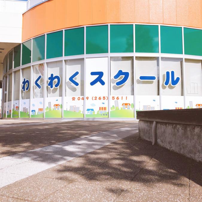 わくわくスクール三芳校の画像