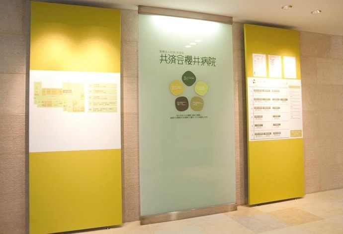 共済会櫻井病院の画像