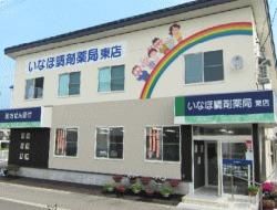 いなほ調剤薬局東店の画像