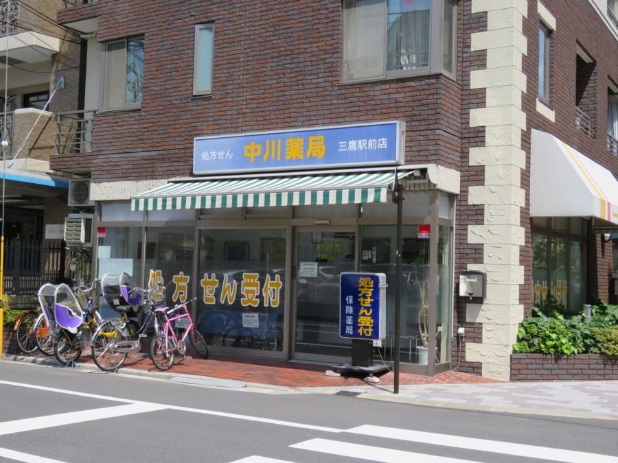 中川薬局三鷹駅前店の画像