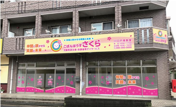 こぱんはうすさくら川口戸塚教室 の画像