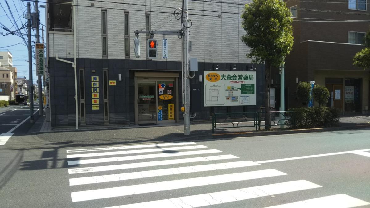 大森会営薬局の画像