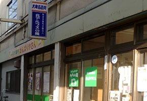 共同作業所 がんばりやさん名店街の画像