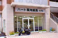 ハート調剤薬局松茂店の画像