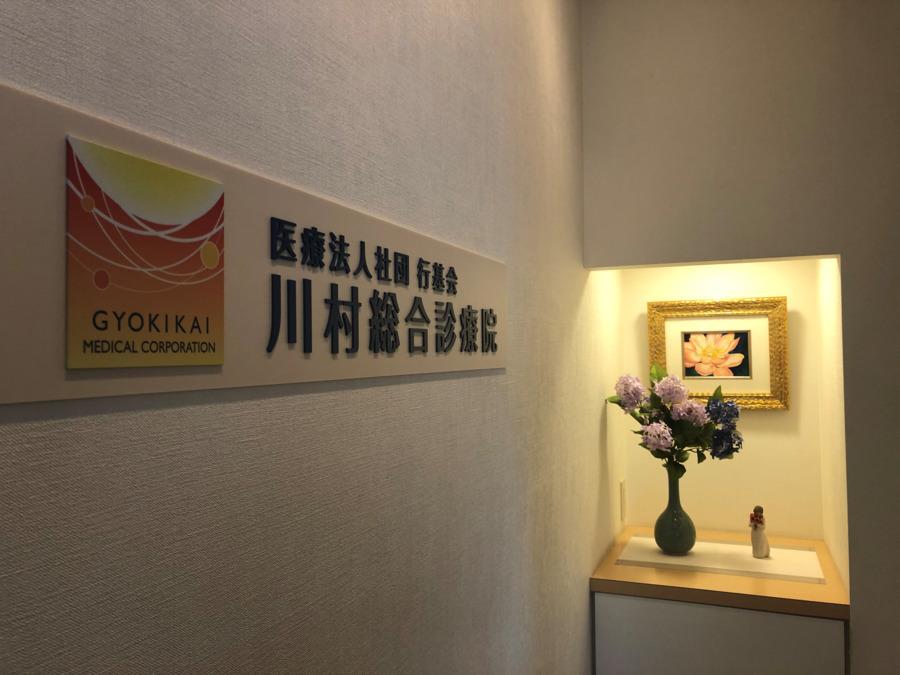 医療法人社団行基会 川村総合診療院の画像