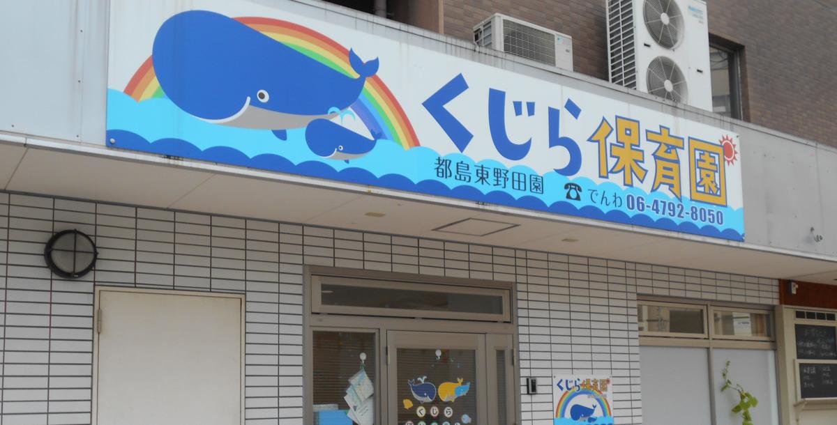 くじら保育園 都島東野田園の画像