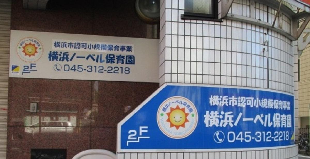 横浜ノーベル保育園の画像