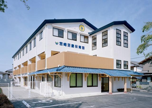 宮崎至慶保育園の画像