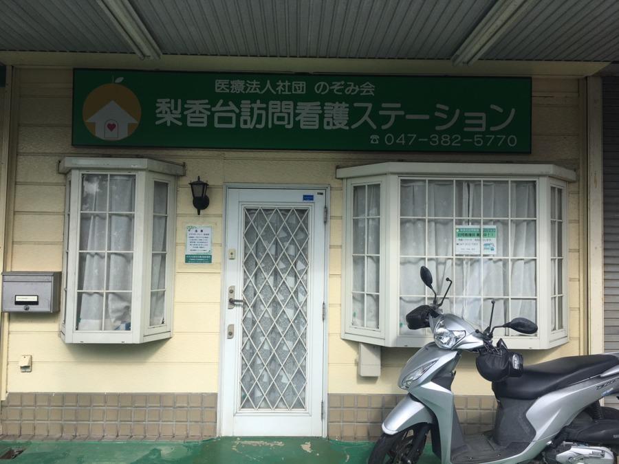 梨香台訪問看護ステーションの画像