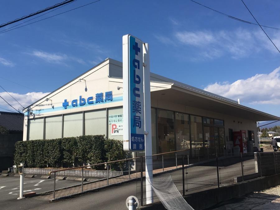 abc薬局 富士宮店の画像
