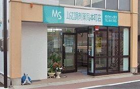 MS山辺調剤薬局 本町店の画像