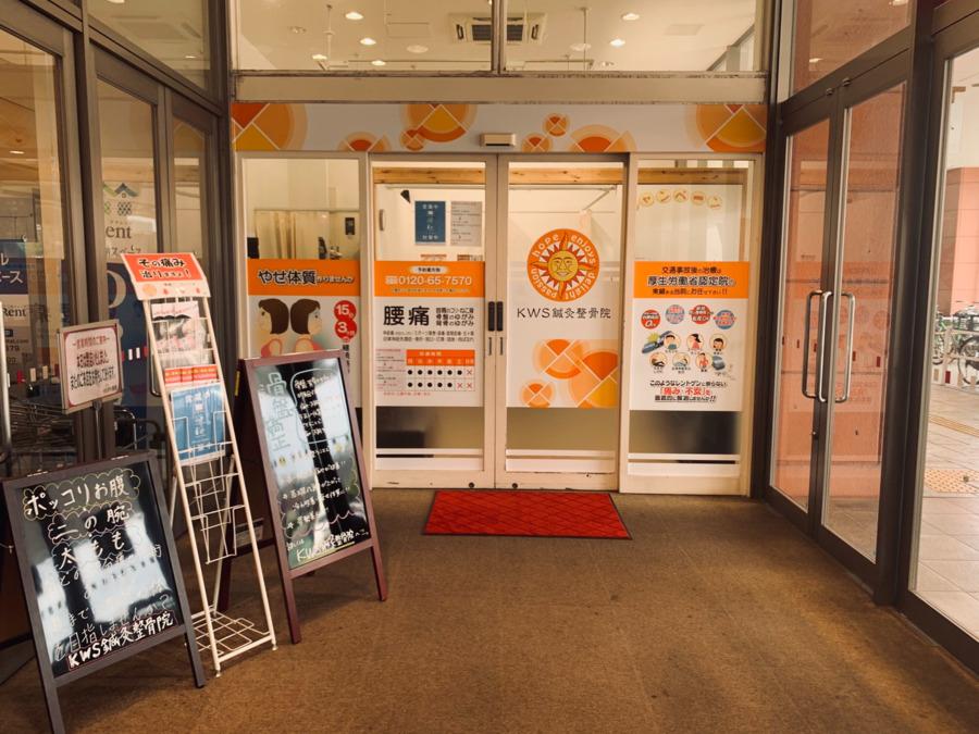 KWS鍼灸整骨院 イオンタウン東大阪院の画像