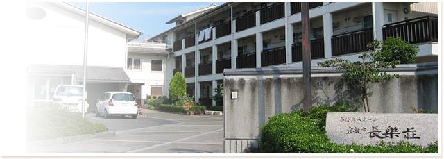 養護老人ホーム 倉敷市長楽荘の画像