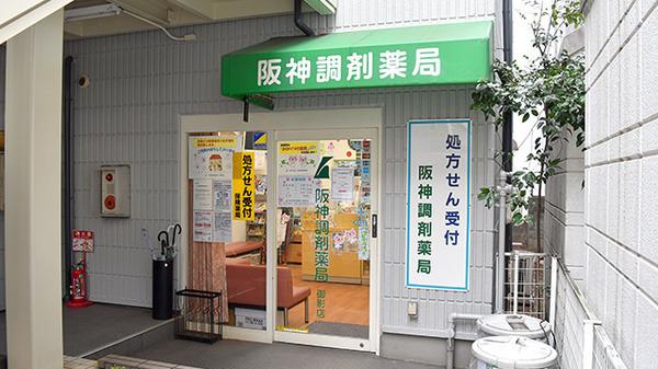 I&H株式会社 阪神調剤薬局 御影店の画像
