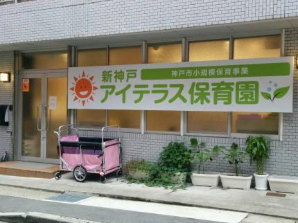 新神戸アイテラス保育園の画像