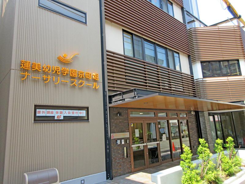 京町堀プリメール【小規模認可保育所】の画像