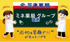 ミネ薬局 笹塚店の画像