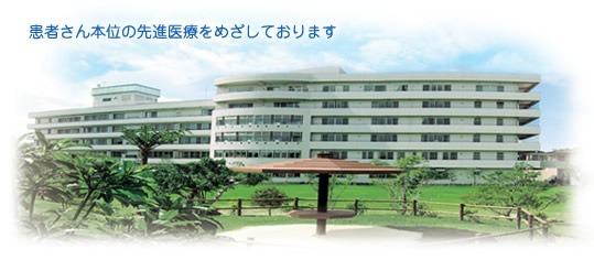 沖縄中央病院の画像
