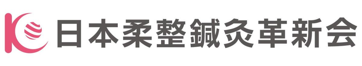 日本柔整鍼灸革新会 本部の画像