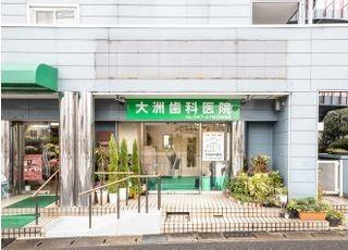 大洲歯科医院の画像
