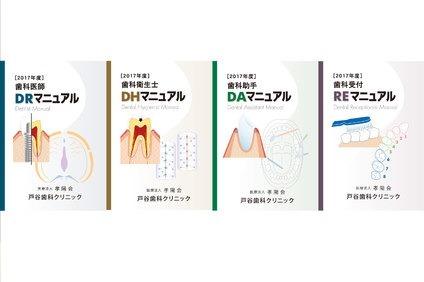 戸谷歯科クリニック(歯科医師の求人)の写真1枚目:当院では各種職種のマニュアルを用意しています!