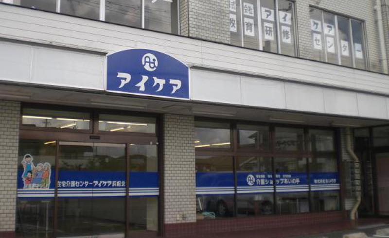 在宅介護センターアイケア浜松北の画像