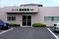 ハート調剤薬局名東店の画像