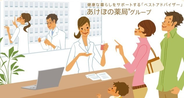 あけぼの薬局 新浦安店の画像