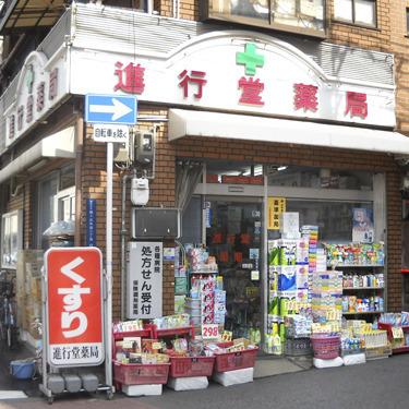 進行堂薬局 本店の画像