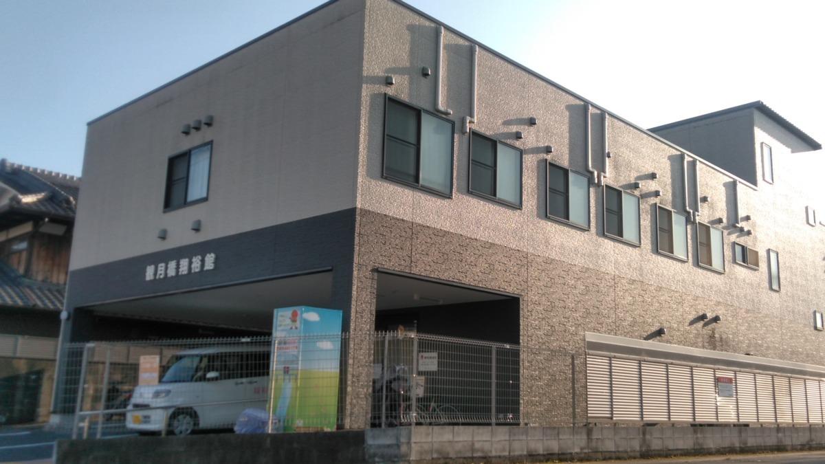 観月橋翔裕館【小規模多機能】の画像