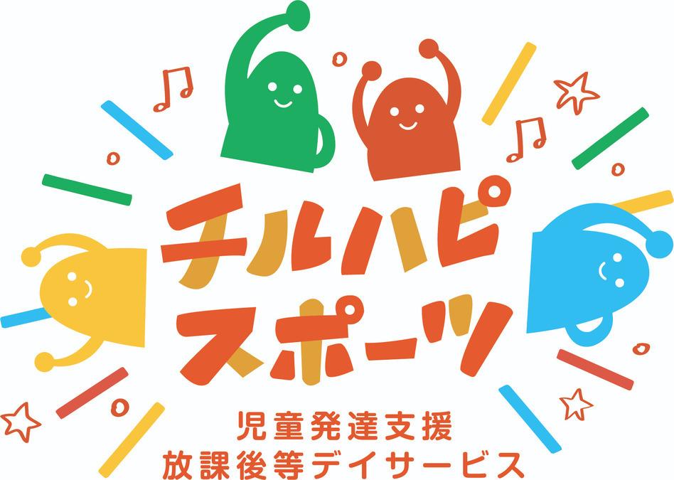 チルハピスポーツ富沢教室の画像
