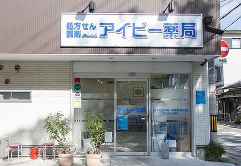 アイビー薬局の画像