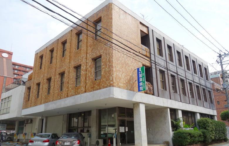 慶徳加来病院の画像
