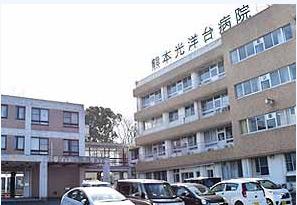 熊本光洋台病院の画像