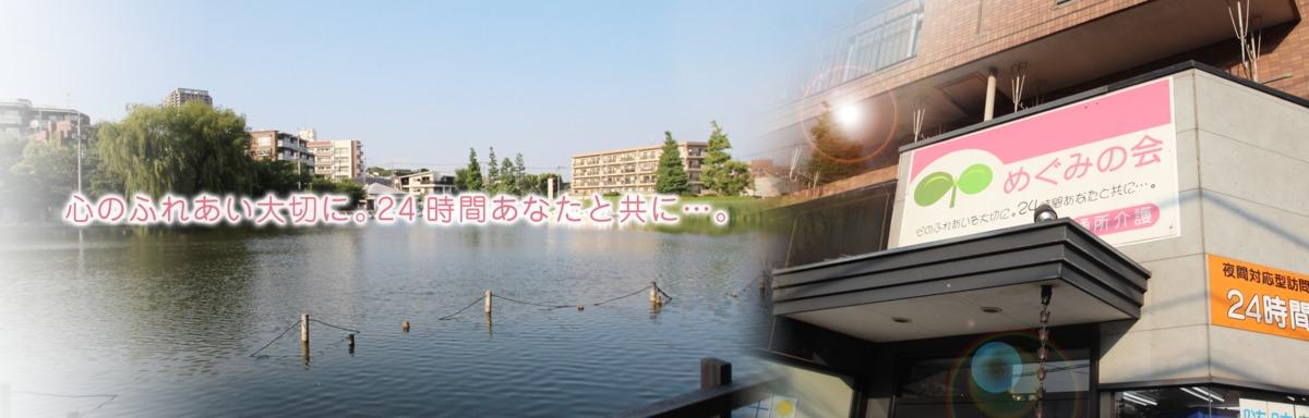 居宅介護支援めぐみの会 石神井(ケアマネジャーの求人)の写真: