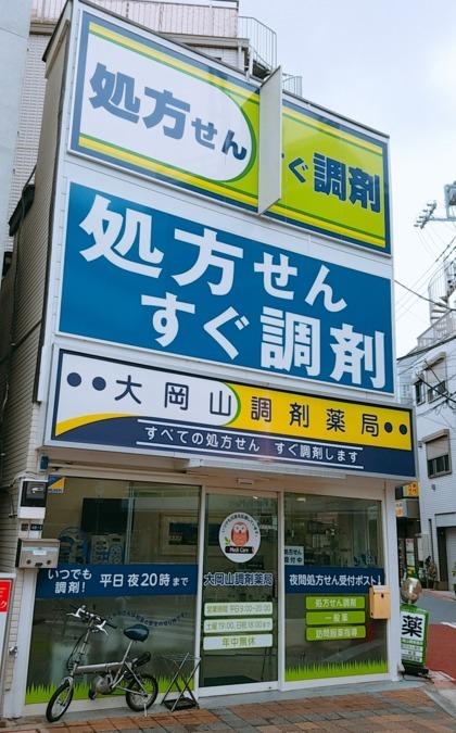 大岡山調剤薬局(医療事務/受付の求人)の写真1枚目:駅から徒歩30秒!通勤に便利な職場です