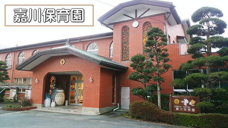 嘉川保育園の画像