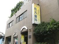 松元教貢歯科医院の画像