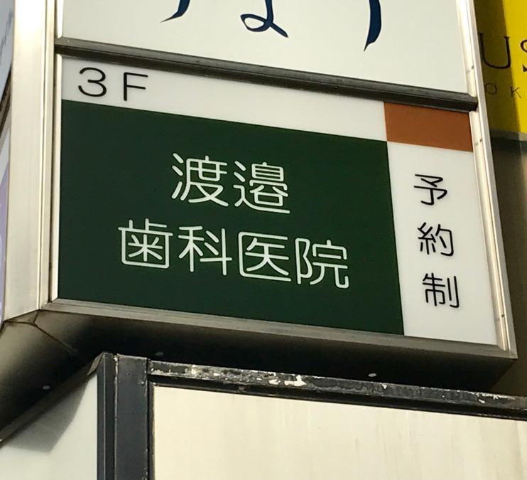医療法人社団渡邉歯科医院の画像