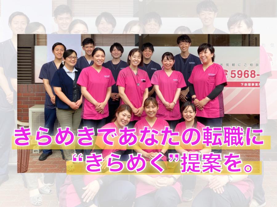 きらめき訪問看護リハビリステーション下赤塚の画像
