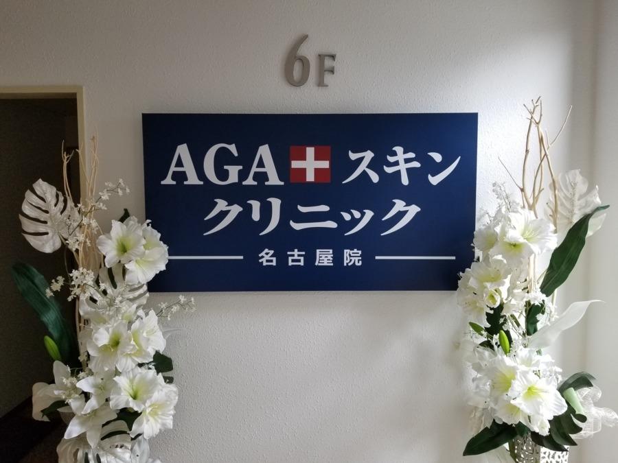 AGAスキンクリニック名古屋院の写真1枚目: