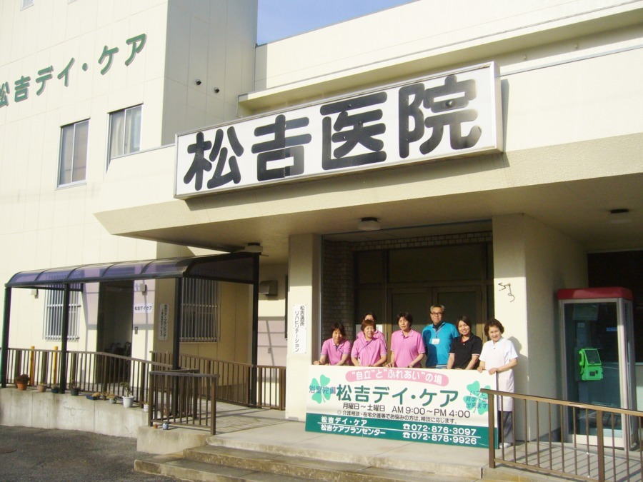 医療法人松吉会 松吉医院 デイケア(理学療法士の求人)の写真: