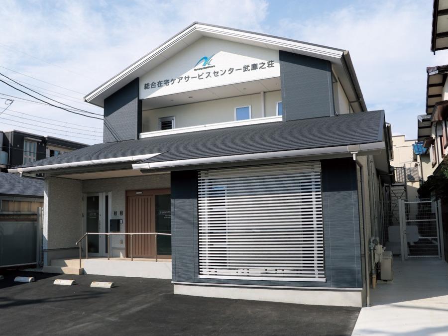 かんたき武庫之荘(看護小規模多機能型居宅介護)の画像