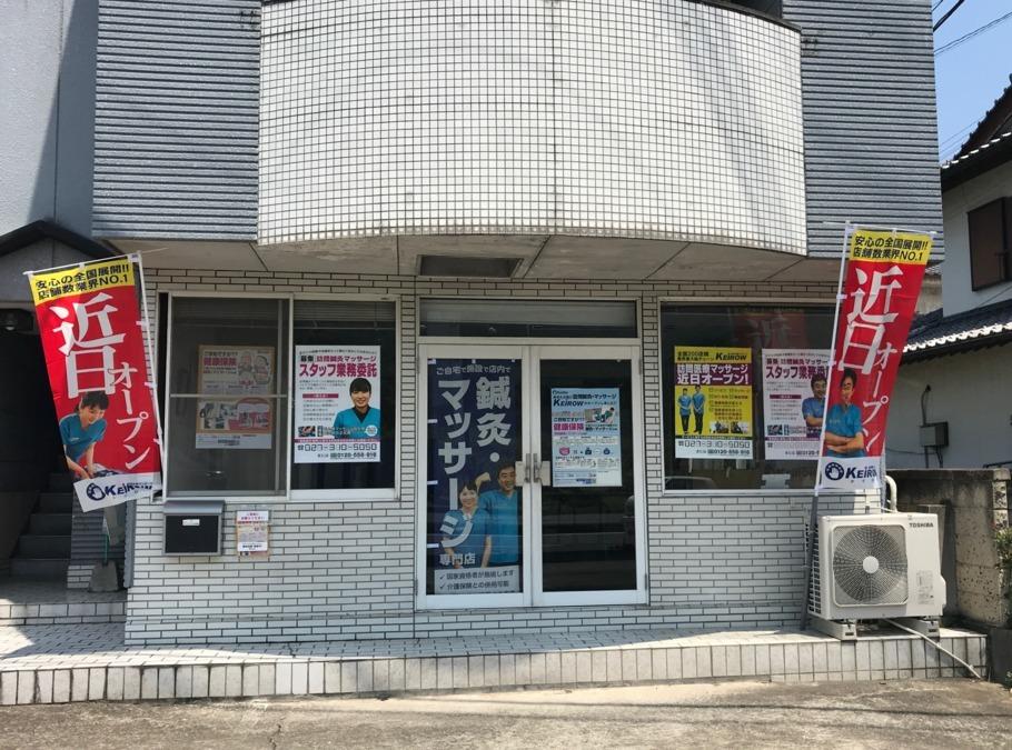 KEiROW高崎中央ステーション(あん摩マッサージ指圧師の求人)の写真1枚目: