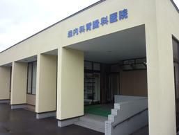 森内科胃腸科医院の画像